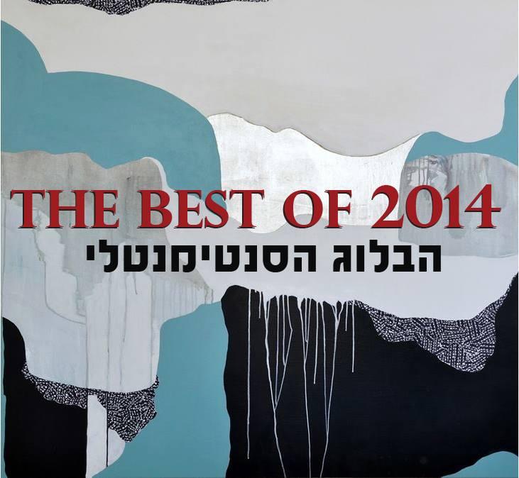 best 2014 pic
