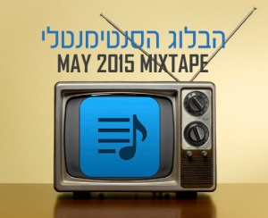 may 2015 mixtape