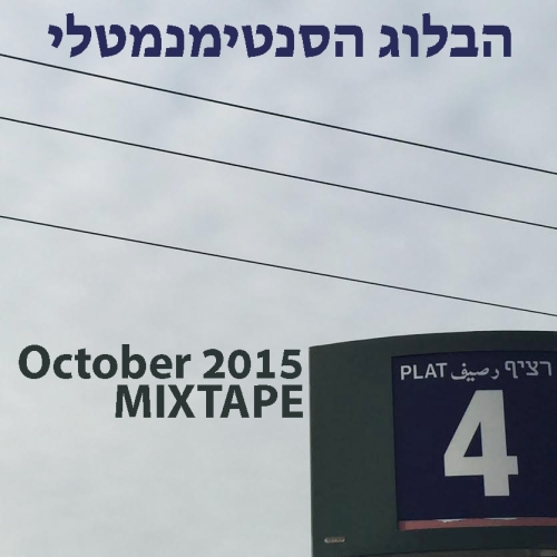 october2015mixtape